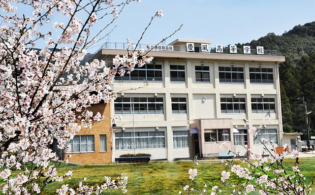 慶風高等学校 校舎