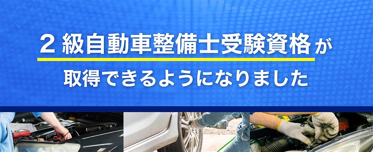 2級自動車整備士受験資格が取得できるようになりました