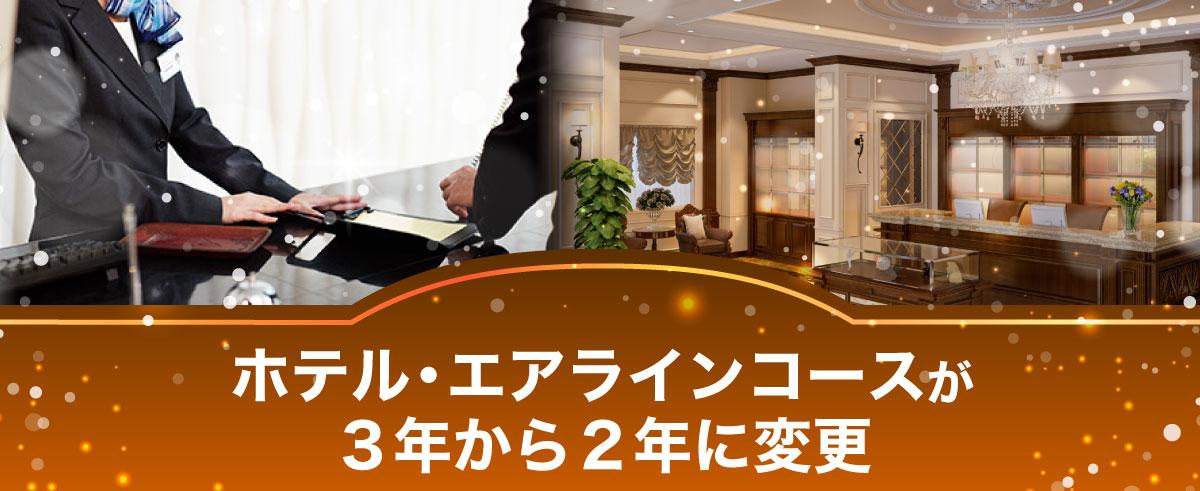 ホテル・エアラインコースが3年から2年に変更になりました