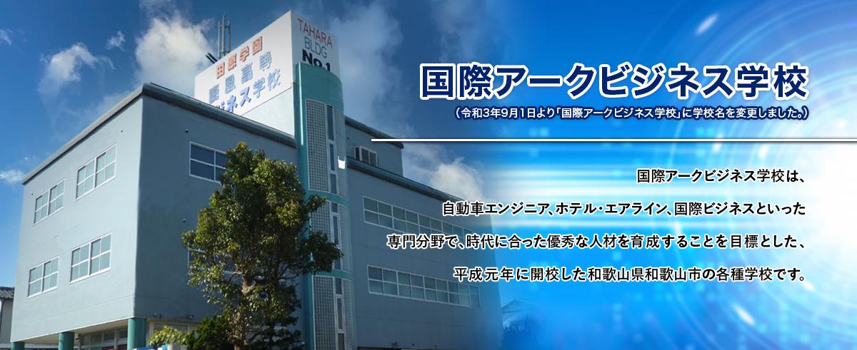 国際アークビジネス学校