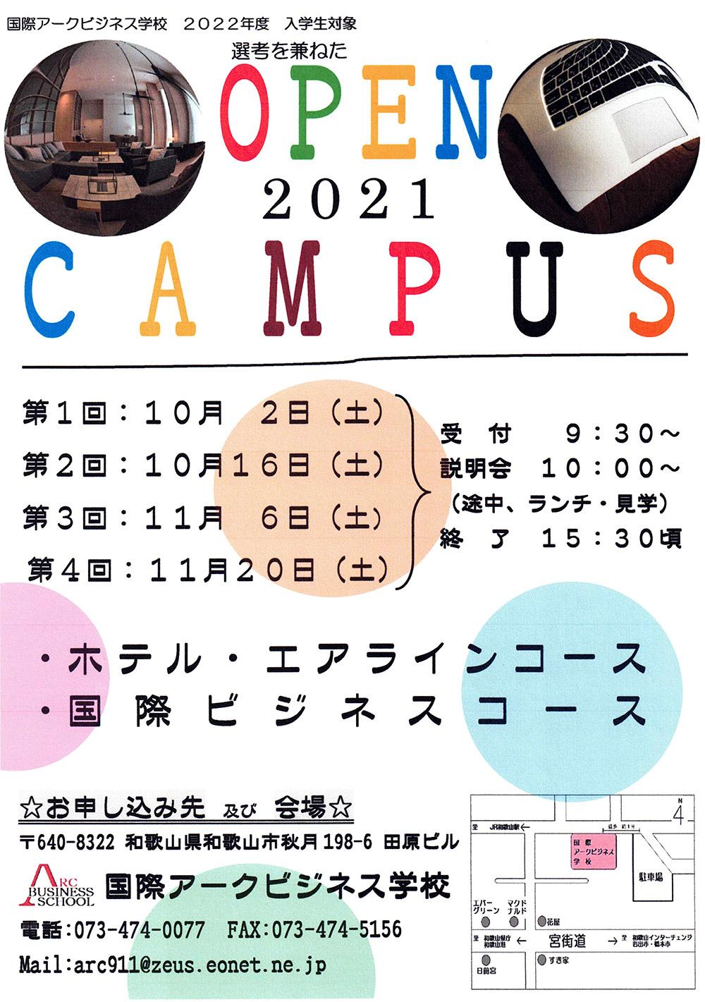 オープンキャンパス 日本人学生.jpg