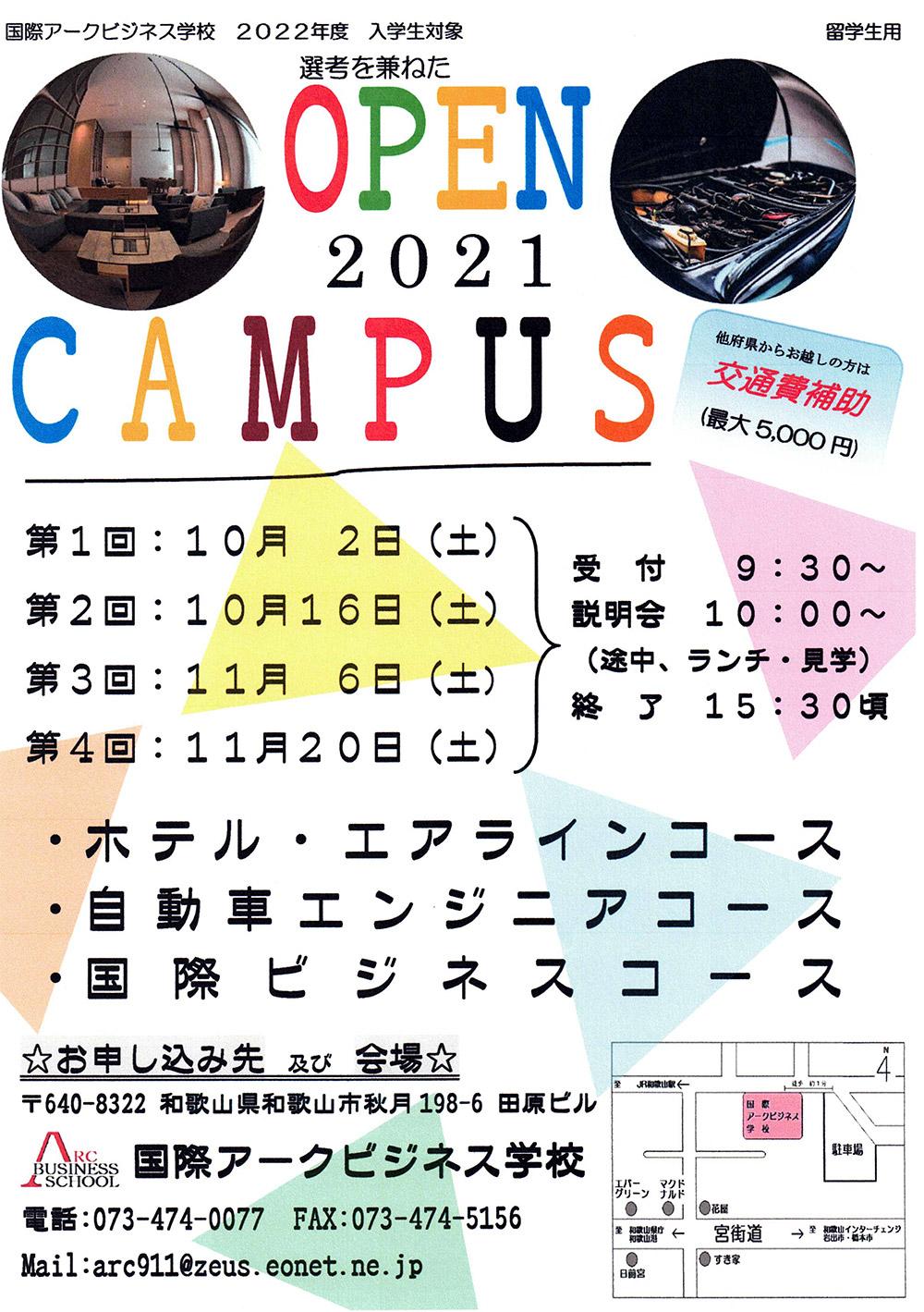 オープンキャンパス 留学生.jpg