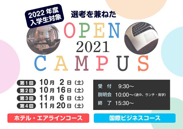 オープンキャンパス 日本人学生向け