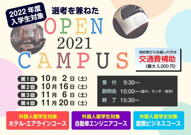 オープンキャンパス 外国人留学生向け